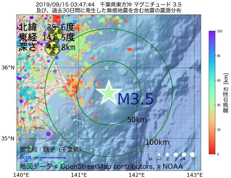 地震震源マップ:2019年09月15日 03時47分 千葉県東方沖でM3.5の地震