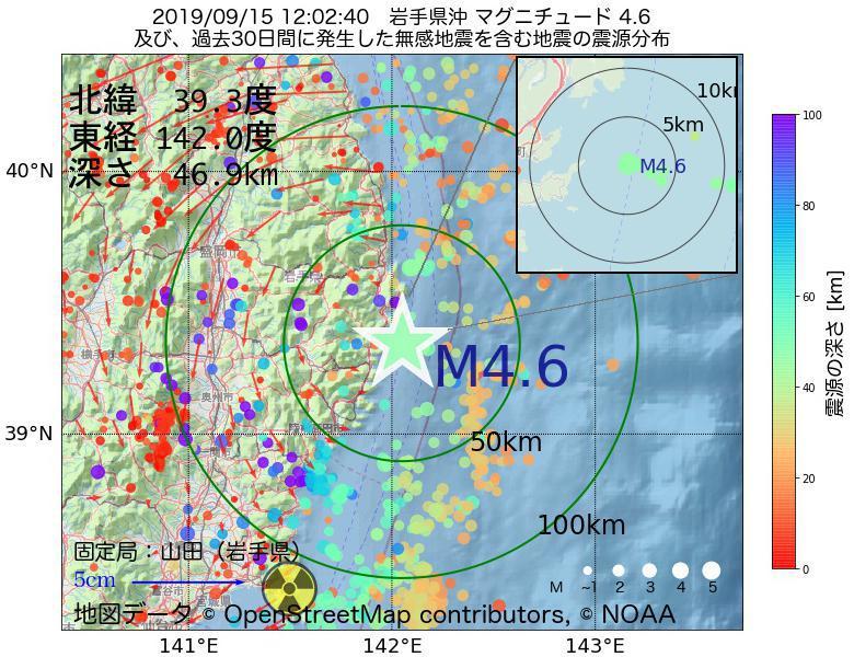 地震震源マップ:2019年09月15日 12時02分 岩手県沖でM4.6の地震