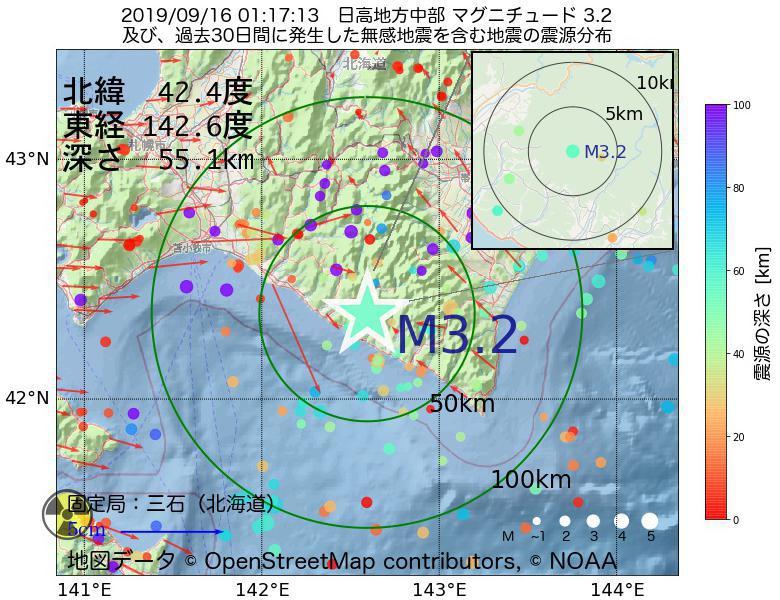 地震震源マップ:2019年09月16日 01時17分 日高地方中部でM3.2の地震