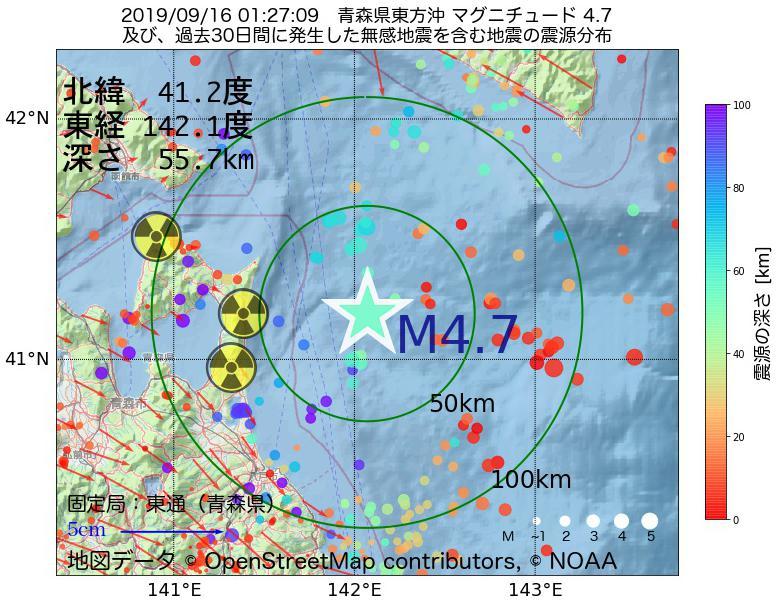 地震震源マップ:2019年09月16日 01時27分 青森県東方沖でM4.7の地震