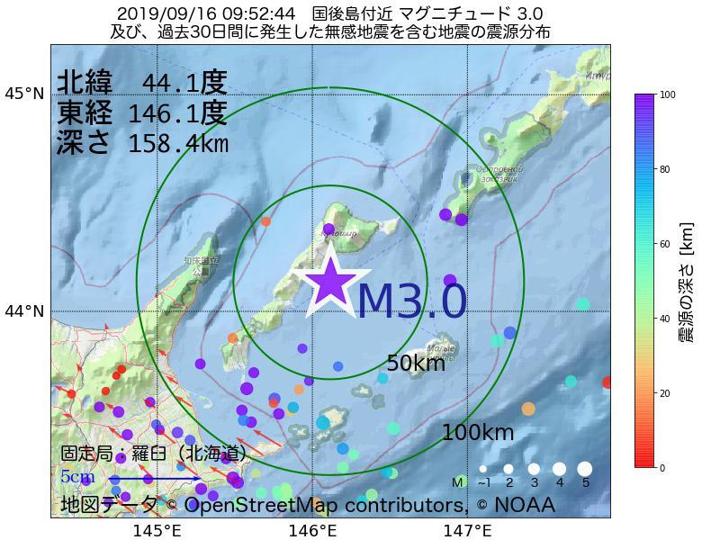 地震震源マップ:2019年09月16日 09時52分 国後島付近でM3.0の地震