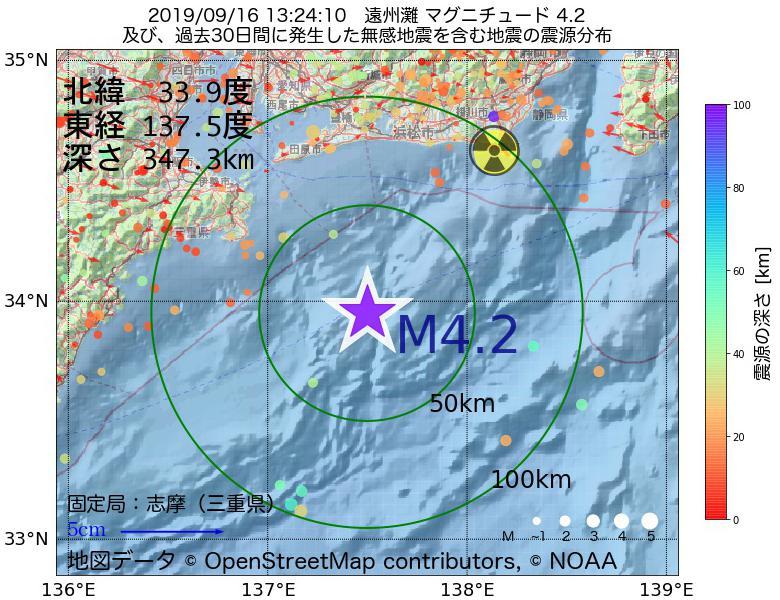 地震震源マップ:2019年09月16日 13時24分 遠州灘でM4.2の地震