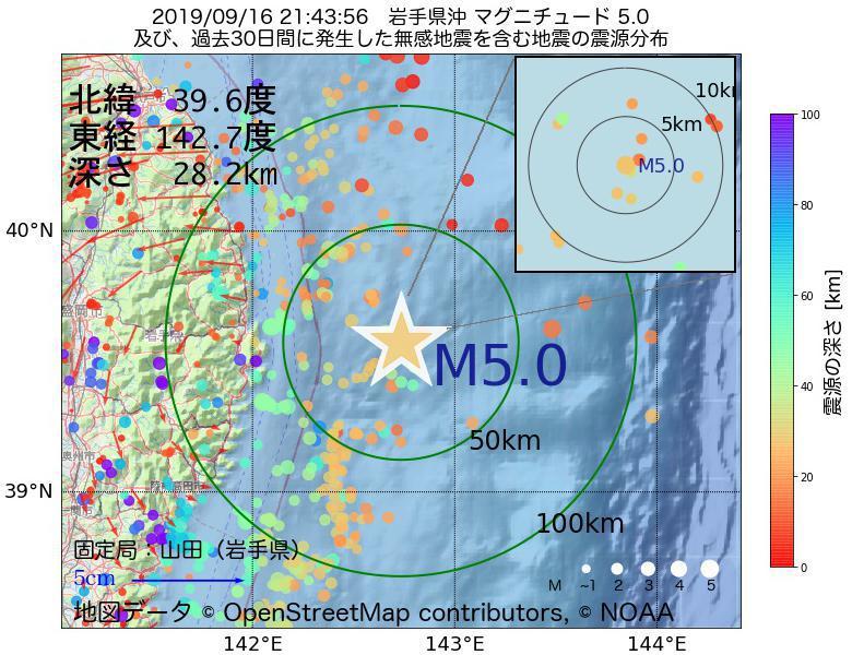 地震震源マップ:2019年09月16日 21時43分 岩手県沖でM5.0の地震