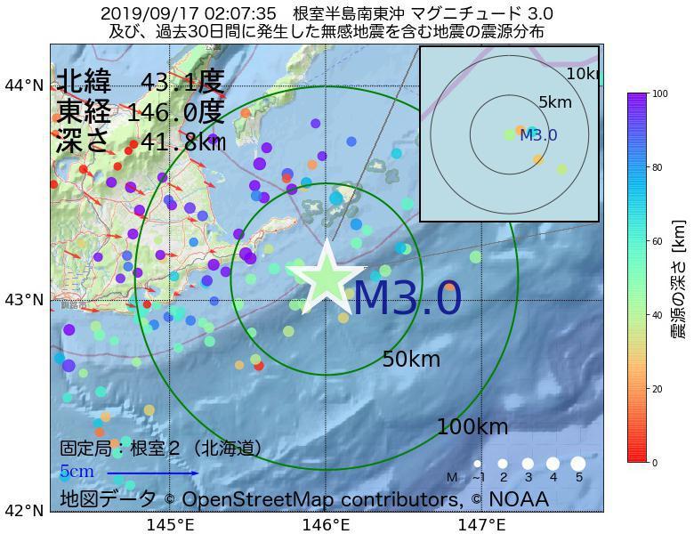 地震震源マップ:2019年09月17日 02時07分 根室半島南東沖でM3.0の地震