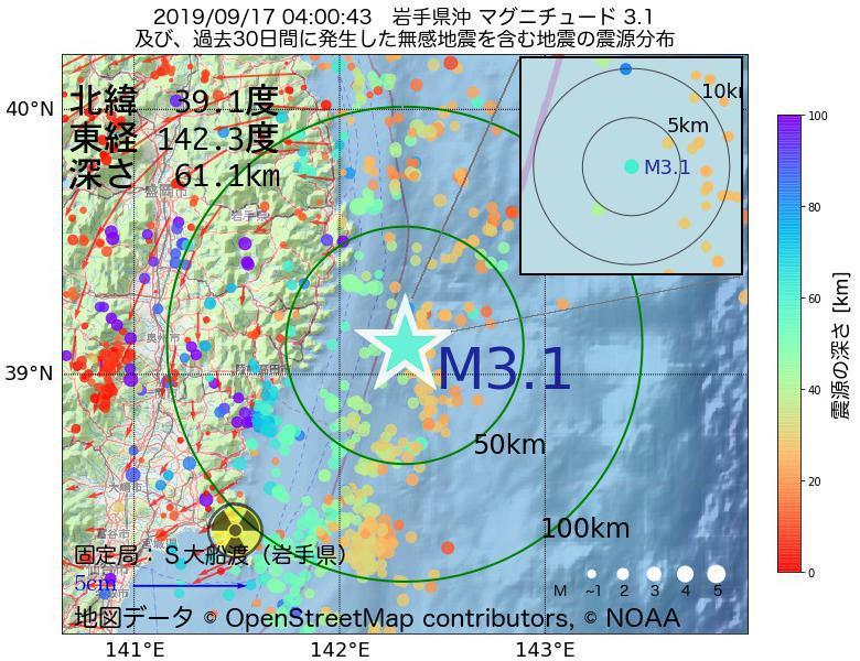 地震震源マップ:2019年09月17日 04時00分 岩手県沖でM3.1の地震