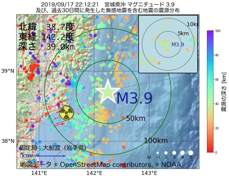 地震震源マップ:2019年09月17日 22時12分 宮城県沖でM3.9の地震