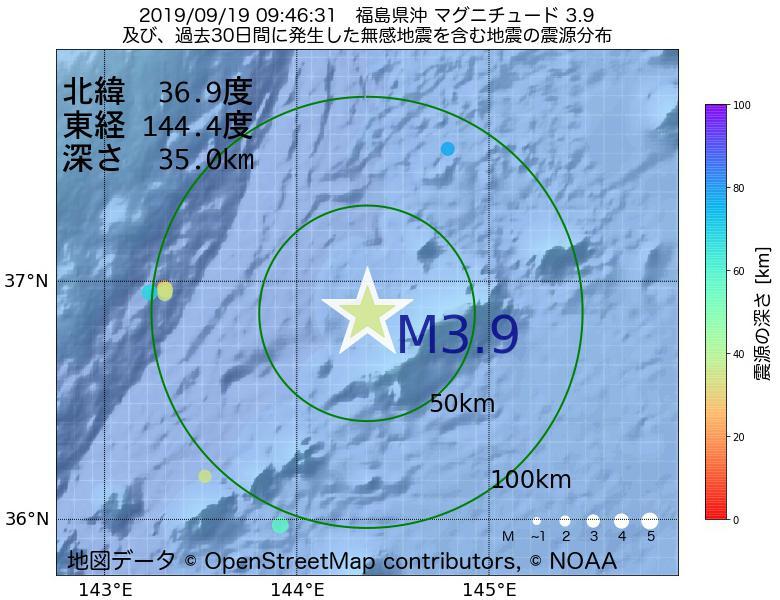 地震震源マップ:2019年09月19日 09時46分 福島県沖でM3.9の地震