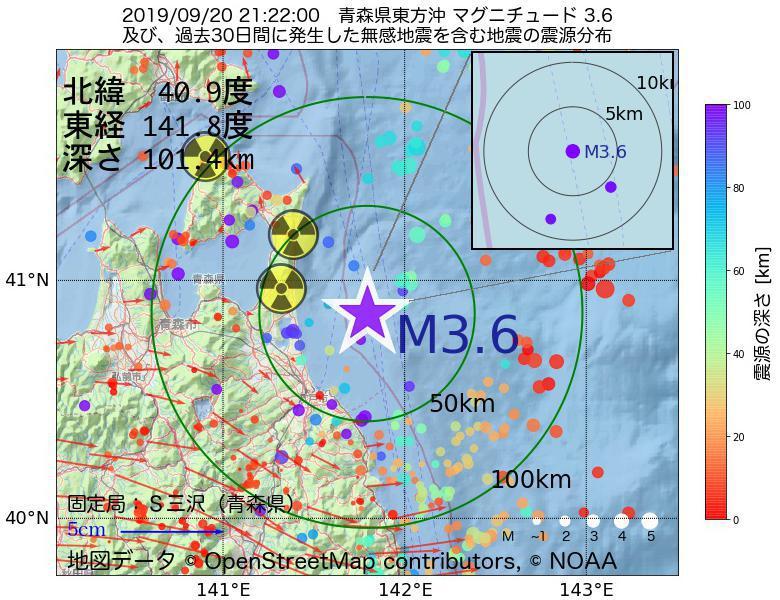 地震震源マップ:2019年09月20日 21時22分 青森県東方沖でM3.6の地震