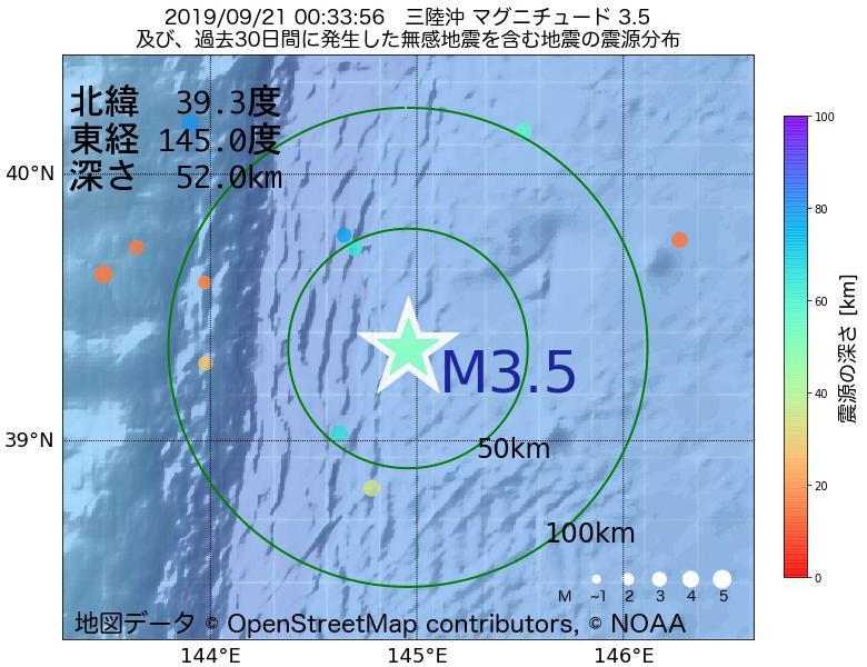 地震震源マップ:2019年09月21日 00時33分 三陸沖でM3.5の地震