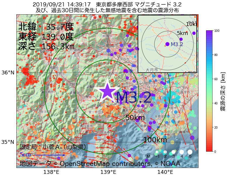 地震震源マップ:2019年09月21日 14時39分 東京都多摩西部でM3.2の地震