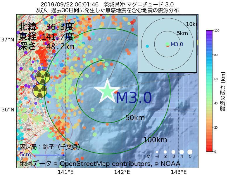 地震震源マップ:2019年09月22日 06時01分 茨城県沖でM3.0の地震