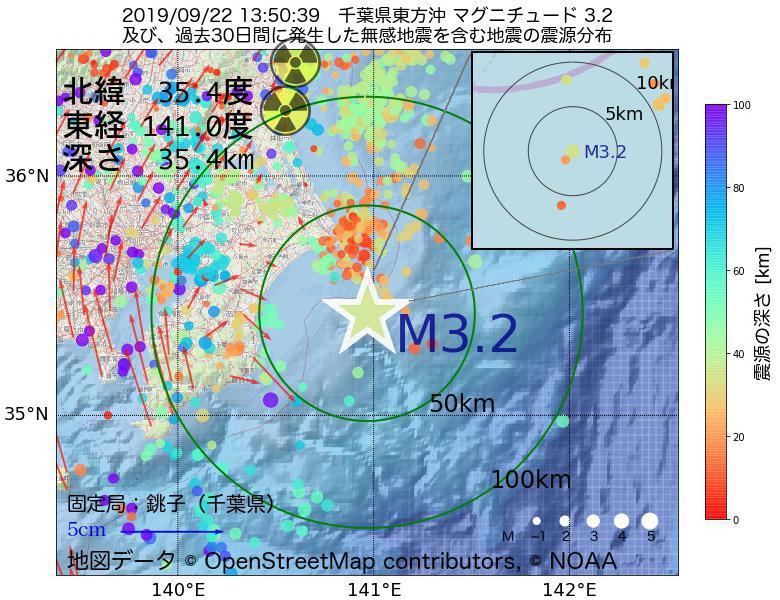 地震震源マップ:2019年09月22日 13時50分 千葉県東方沖でM3.2の地震