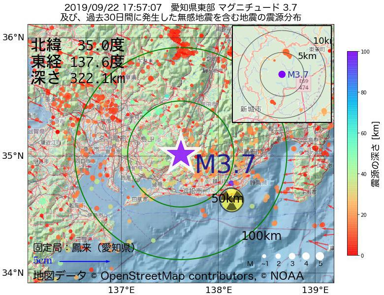 地震震源マップ:2019年09月22日 17時57分 愛知県東部でM3.7の地震