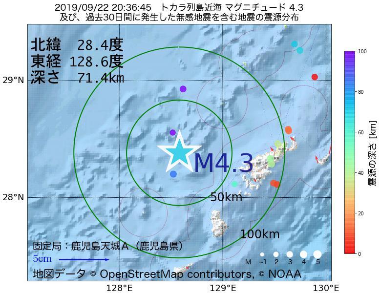 地震震源マップ:2019年09月22日 20時36分 トカラ列島近海でM4.3の地震