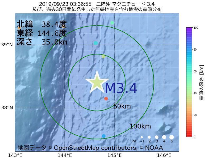 地震震源マップ:2019年09月23日 03時36分 三陸沖でM3.4の地震