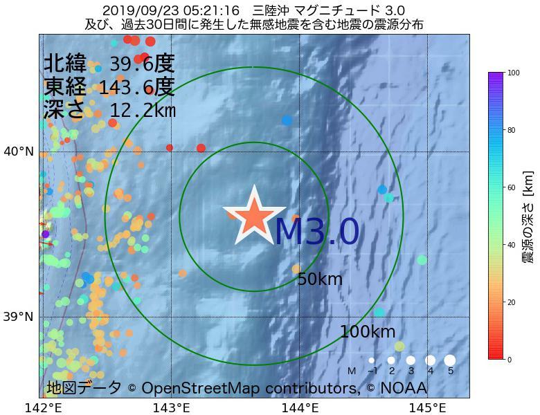 地震震源マップ:2019年09月23日 05時21分 三陸沖でM3.0の地震
