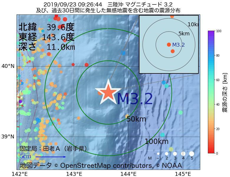地震震源マップ:2019年09月23日 09時26分 三陸沖でM3.2の地震