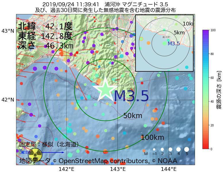 地震震源マップ:2019年09月24日 11時39分 浦河沖でM3.5の地震