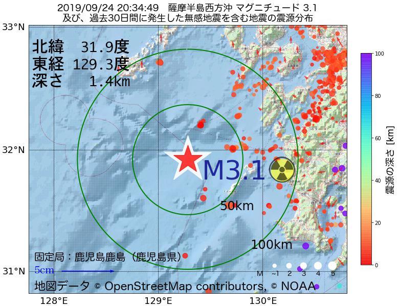 地震震源マップ:2019年09月24日 20時34分 薩摩半島西方沖でM3.1の地震