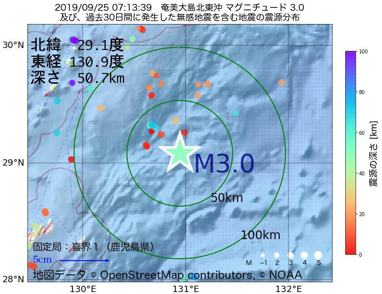 地震震源マップ:2019年09月25日 07時13分 奄美大島北東沖でM3.0の地震