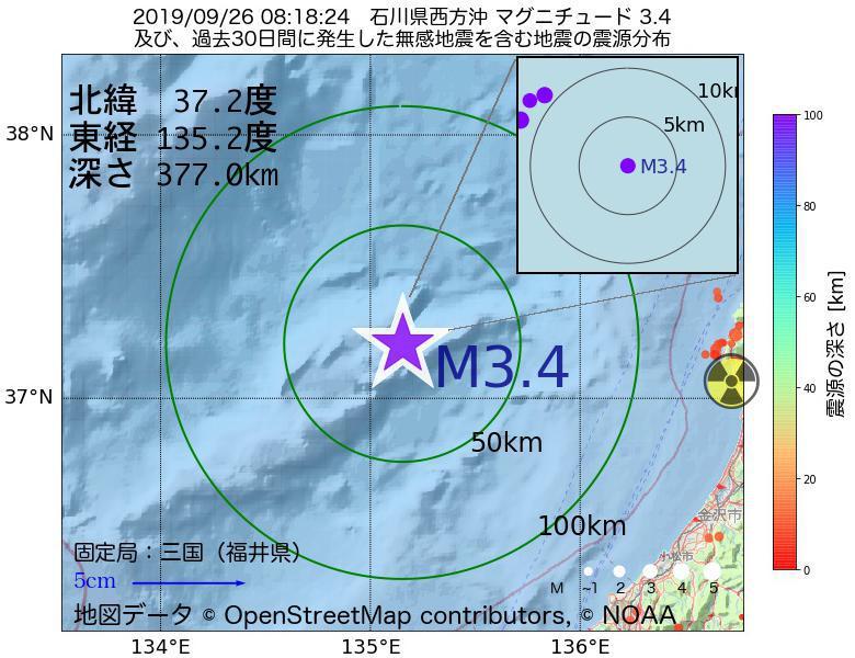 地震震源マップ:2019年09月26日 08時18分 石川県西方沖でM3.4の地震