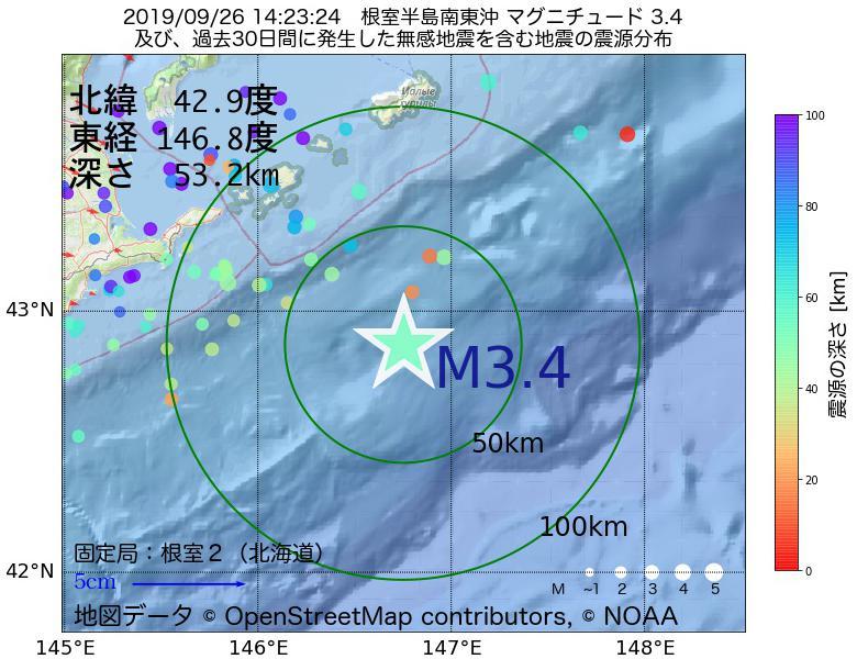 地震震源マップ:2019年09月26日 14時23分 根室半島南東沖でM3.4の地震