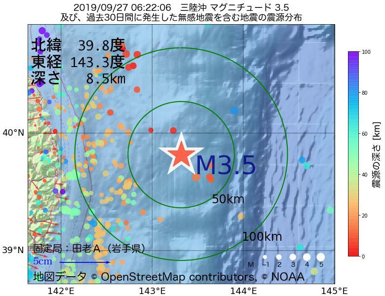地震震源マップ:2019年09月27日 06時22分 三陸沖でM3.5の地震