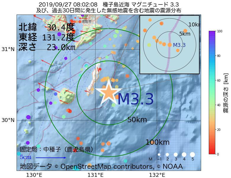 地震震源マップ:2019年09月27日 08時02分 種子島近海でM3.3の地震
