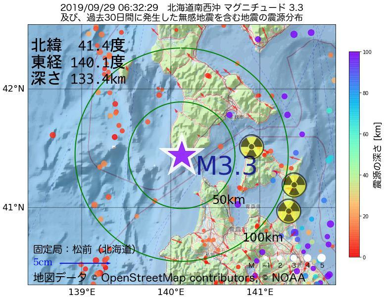 地震震源マップ:2019年09月29日 06時32分 北海道南西沖でM3.3の地震