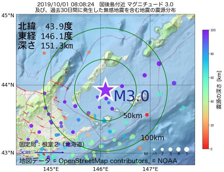 地震震源マップ:2019年10月01日 08時08分 国後島付近でM3.0の地震
