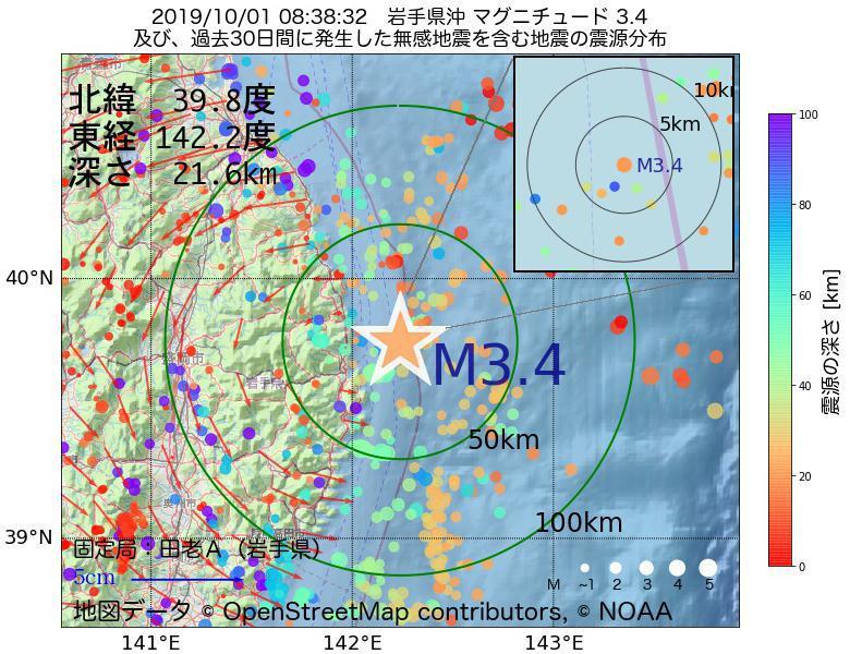 地震震源マップ:2019年10月01日 08時38分 岩手県沖でM3.4の地震