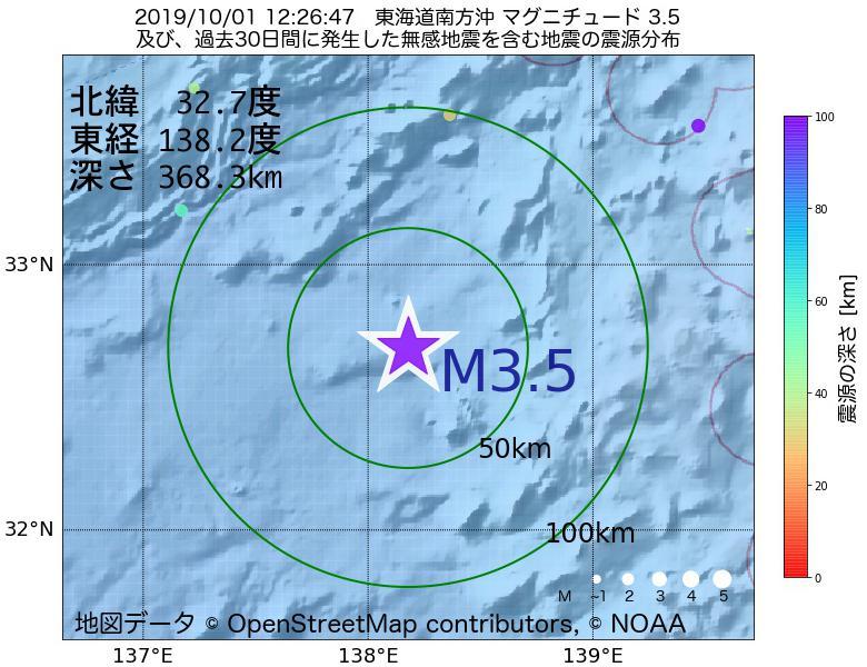 地震震源マップ:2019年10月01日 12時26分 東海道南方沖でM3.5の地震