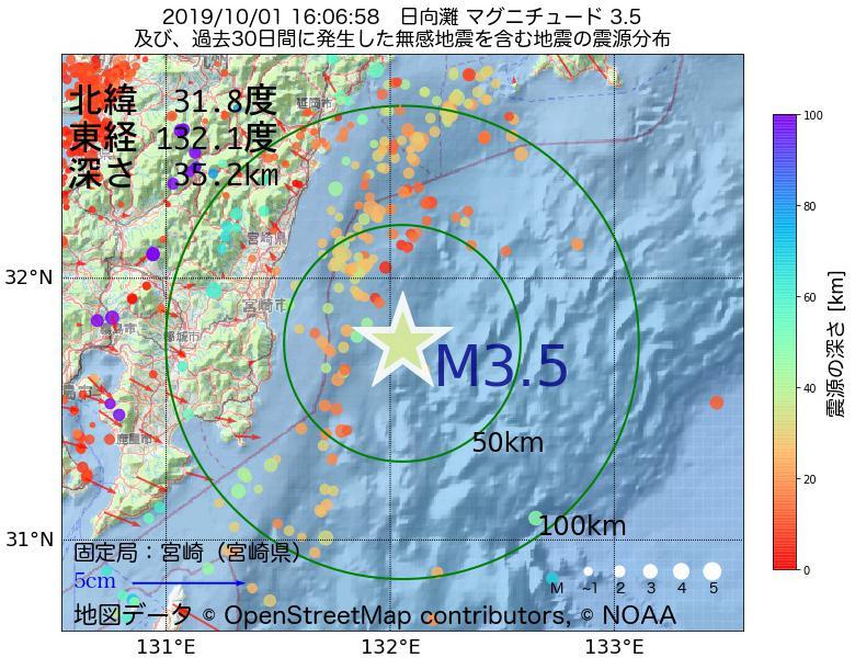 地震震源マップ:2019年10月01日 16時06分 日向灘でM3.5の地震