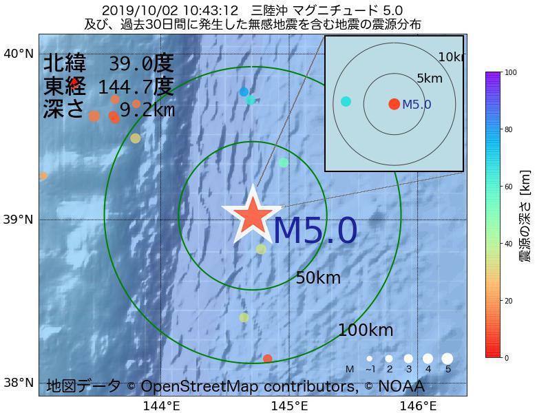 地震震源マップ:2019年10月02日 10時43分 三陸沖でM5.0の地震