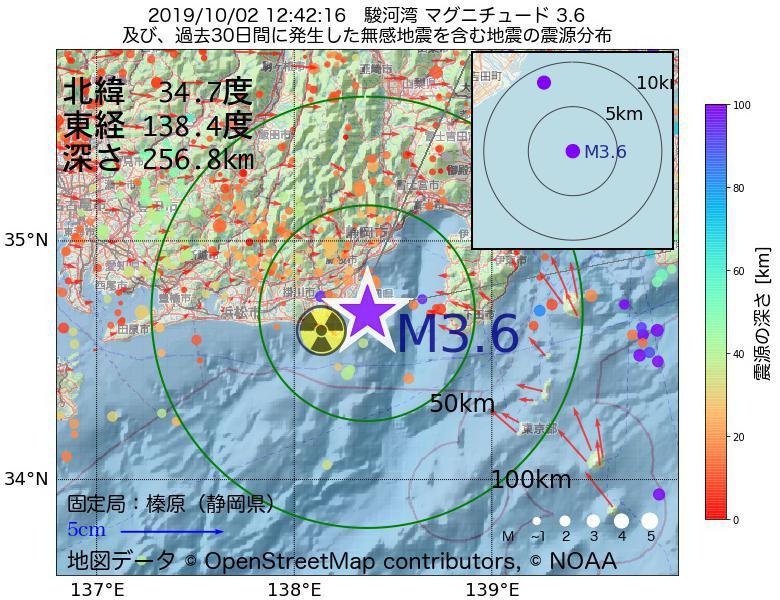 地震震源マップ:2019年10月02日 12時42分 駿河湾でM3.6の地震