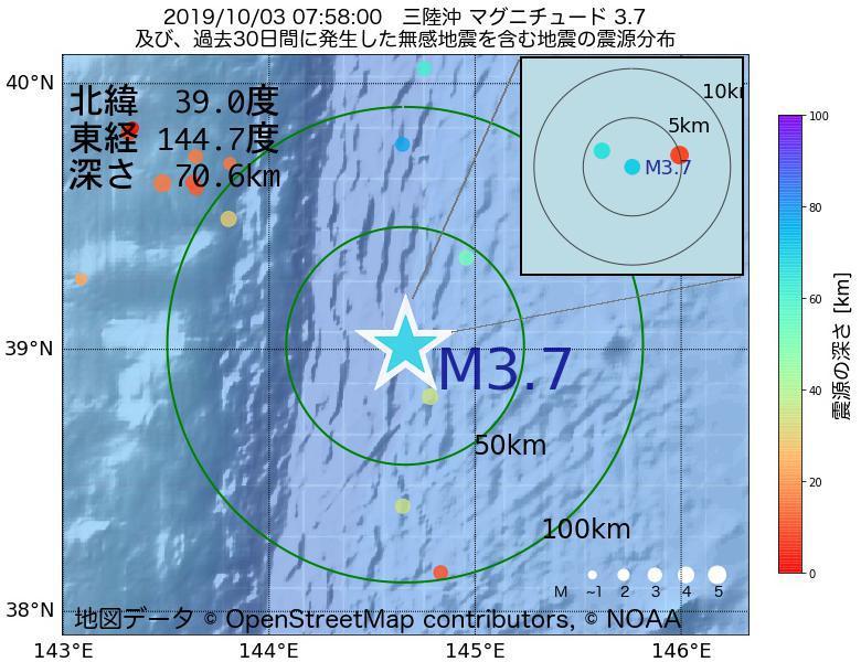地震震源マップ:2019年10月03日 07時58分 三陸沖でM3.7の地震