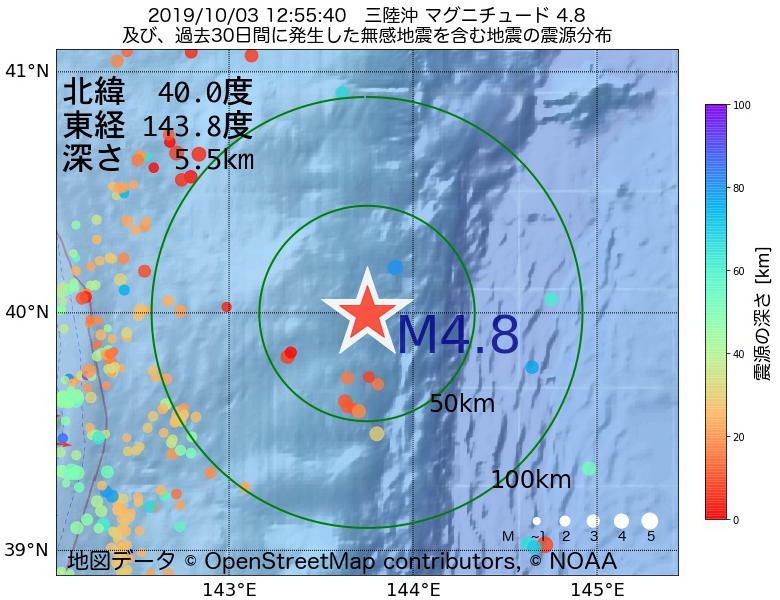 地震震源マップ:2019年10月03日 12時55分 三陸沖でM4.8の地震