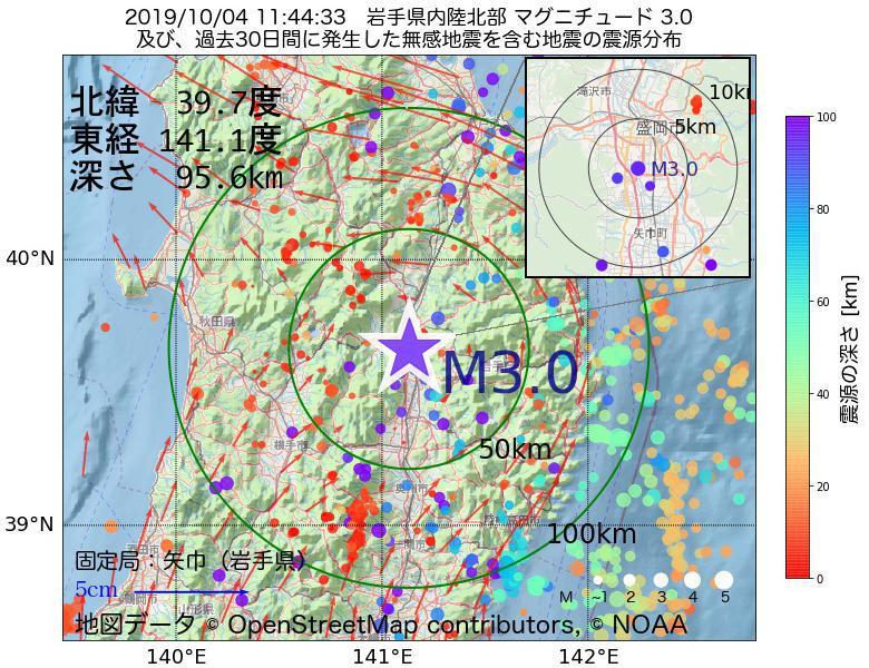 地震震源マップ:2019年10月04日 11時44分 岩手県内陸北部でM3.0の地震