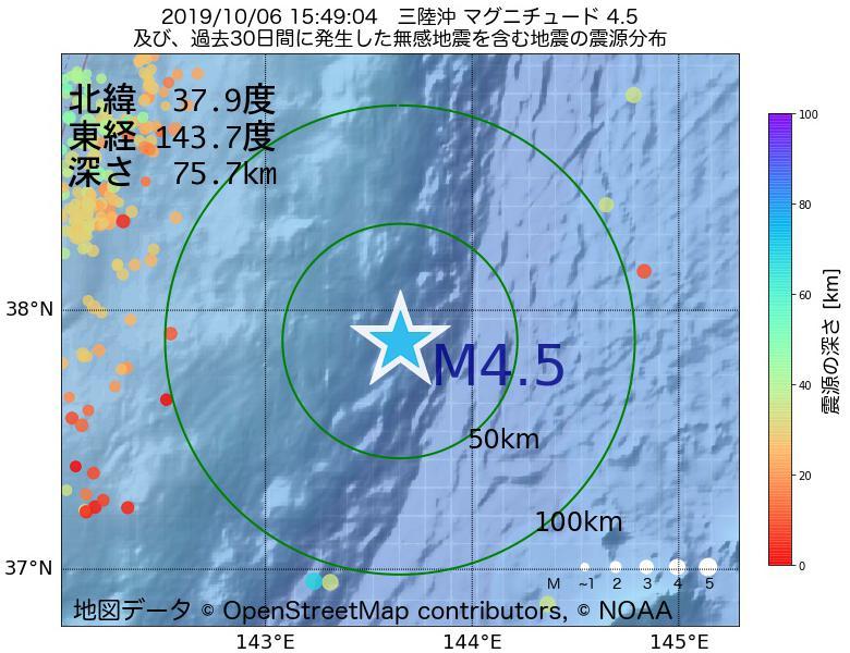 地震震源マップ:2019年10月06日 15時49分 三陸沖でM4.5の地震