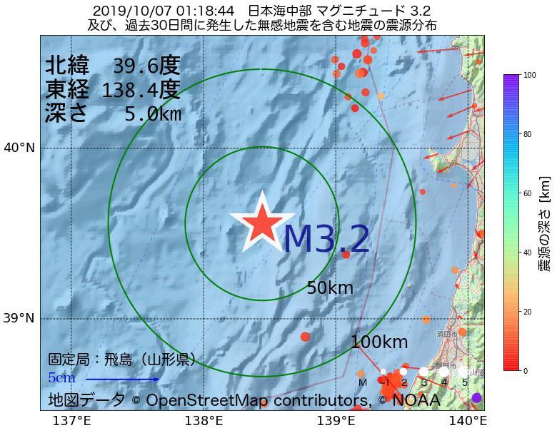 地震震源マップ:2019年10月07日 01時18分 日本海中部でM3.2の地震