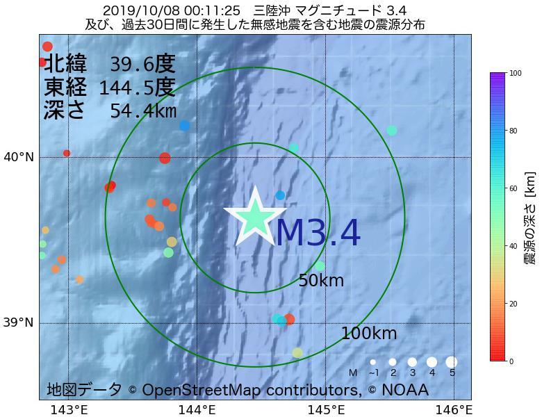 地震震源マップ:2019年10月08日 00時11分 三陸沖でM3.4の地震