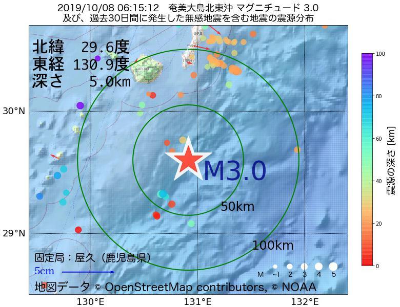 地震震源マップ:2019年10月08日 06時15分 奄美大島北東沖でM3.0の地震