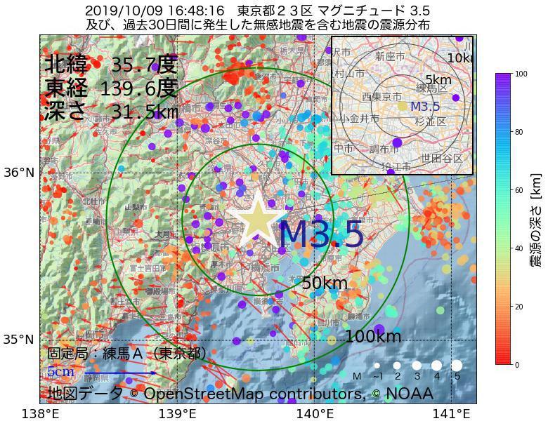 地震震源マップ:2019年10月09日 16時48分 東京都23区でM3.5の地震