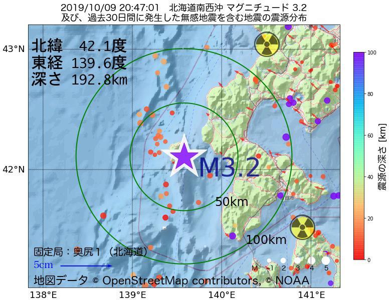 地震震源マップ:2019年10月09日 20時47分 北海道南西沖でM3.2の地震