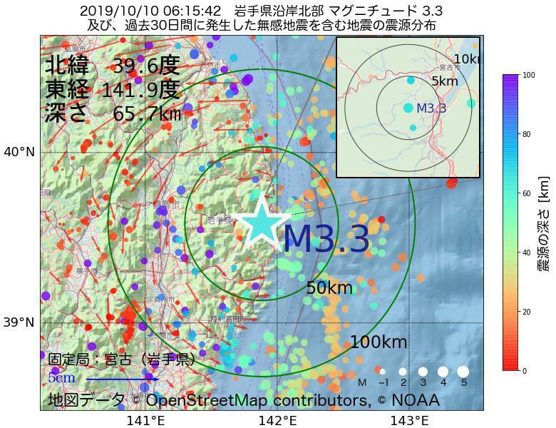 地震震源マップ:2019年10月10日 06時15分 岩手県沿岸北部でM3.3の地震