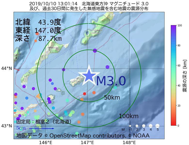 地震震源マップ:2019年10月10日 13時01分 北海道東方沖でM3.0の地震