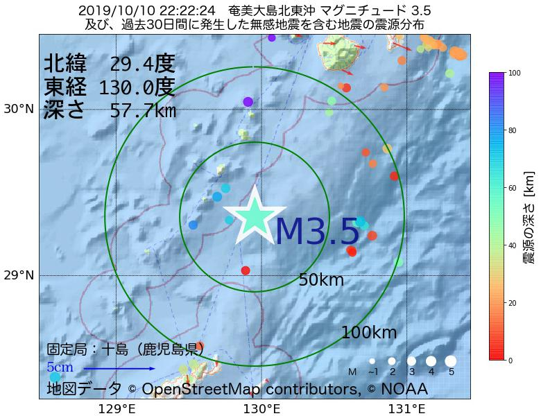地震震源マップ:2019年10月10日 22時22分 奄美大島北東沖でM3.5の地震