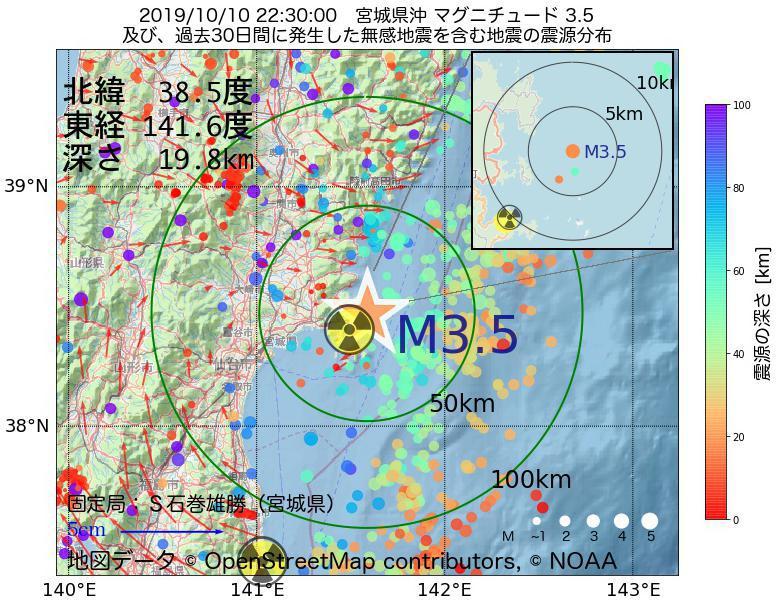 地震震源マップ:2019年10月10日 22時30分 宮城県沖でM3.5の地震