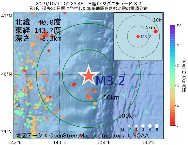 地震震源マップ:2019年10月11日 00時23分 三陸沖でM3.2の地震