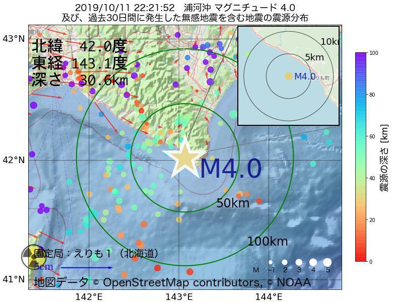 地震震源マップ:2019年10月11日 22時21分 浦河沖でM4.0の地震